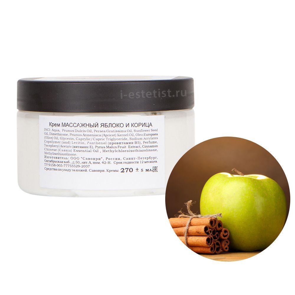 Массажный крем для тела «Яблоко и корица» (250 мл.)