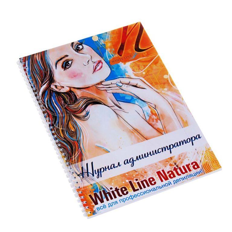Журнал администратора салона красоты (52 листа)