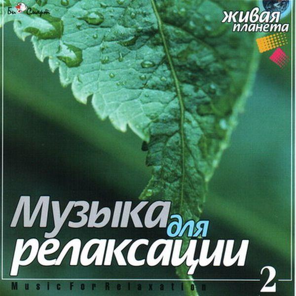 Музыка для релаксации №2