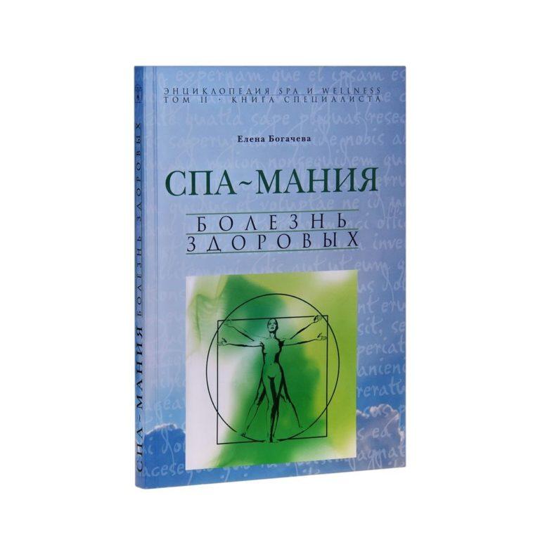 Книга Спа-мания. Болезнь здоровых. Том 2