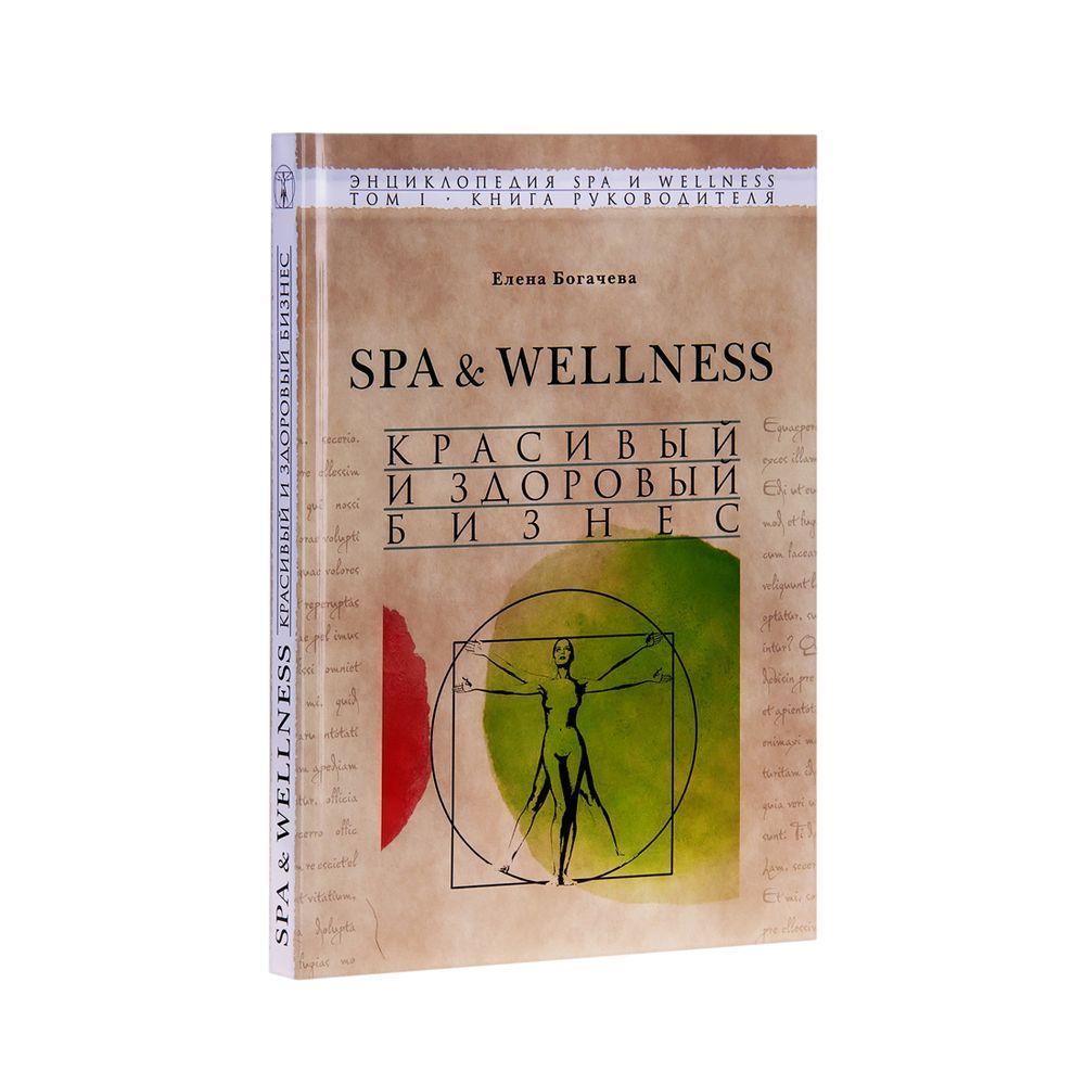 Книга SPA & WELLNESS. Красивый и здоровый бизнес. Том 1