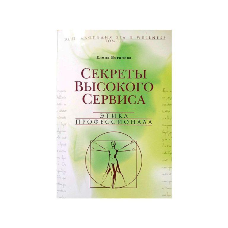Книга Секреты Высого Сервиса. Том 3