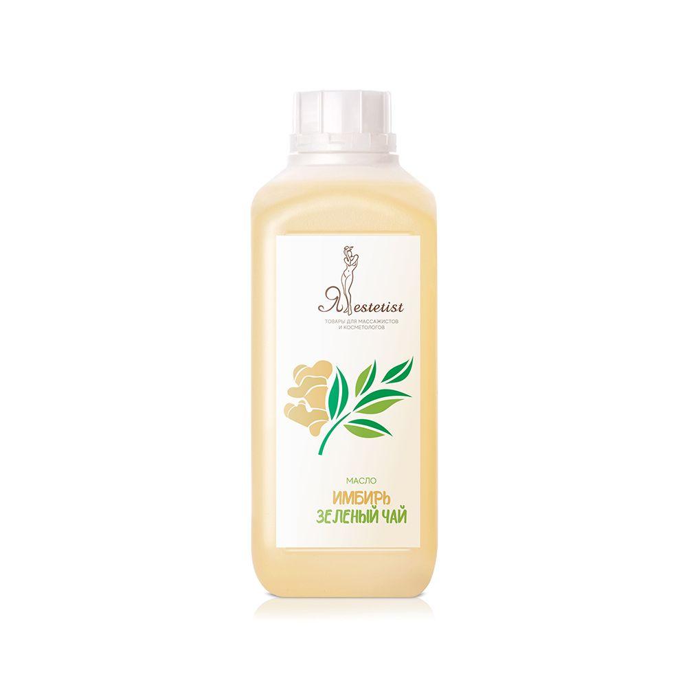 Массажное масло «Имбирь и Зеленый чай» (1 литр)