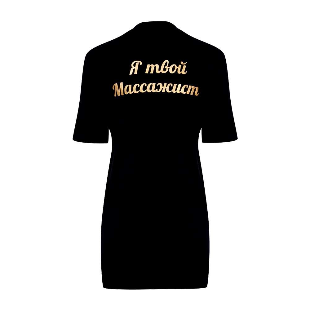 Стильная футболка «Я твой массажист»